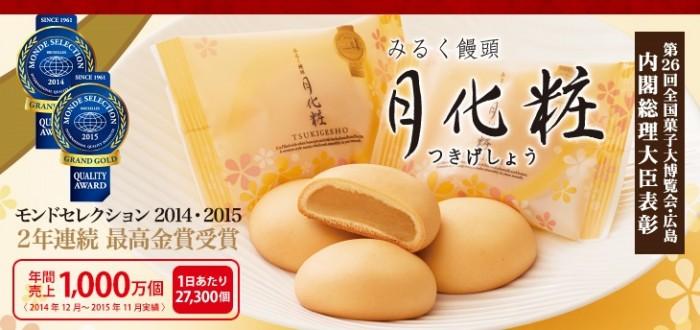 tsukigesho01-0514